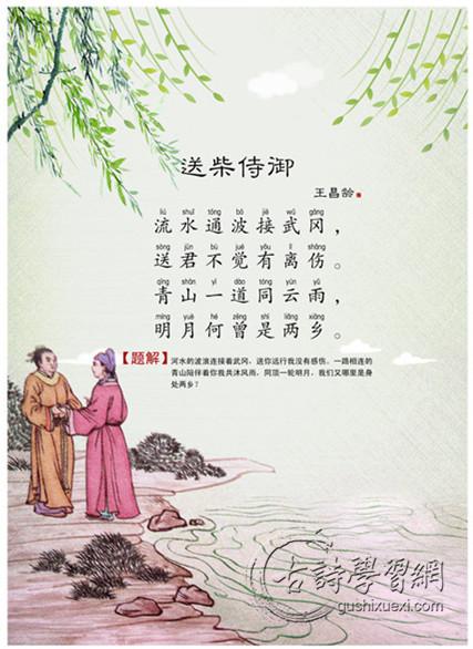 《送柴侍御》王昌龄唐诗注释翻译赏析 7 1