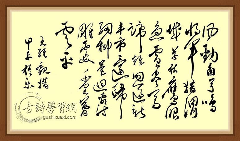 《观猎》王维唐诗注释翻译赏析 8 1