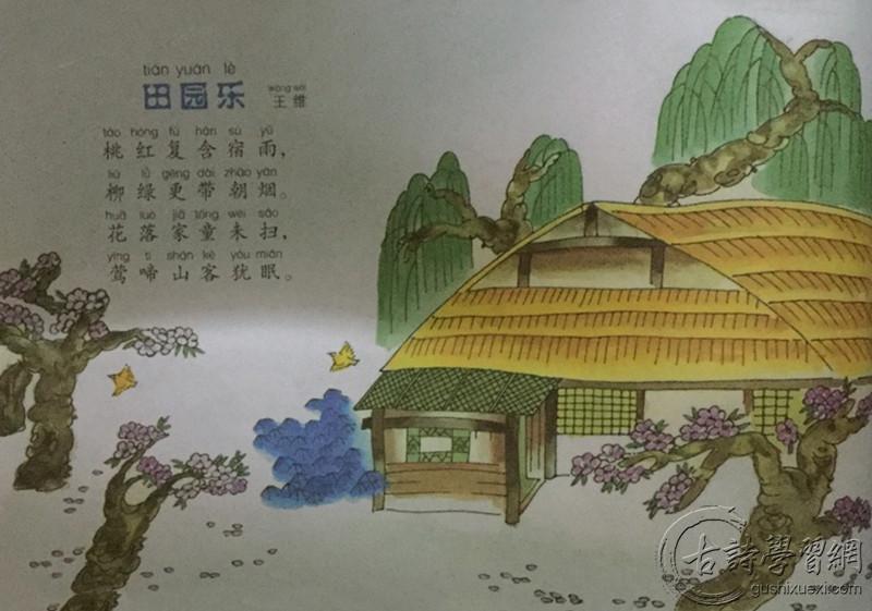 《田园乐》王维唐诗注释翻译赏析 9 1