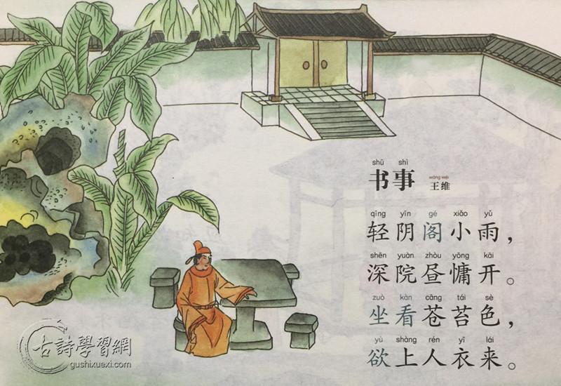 《书事》王维唐诗注释翻译赏析 9 3