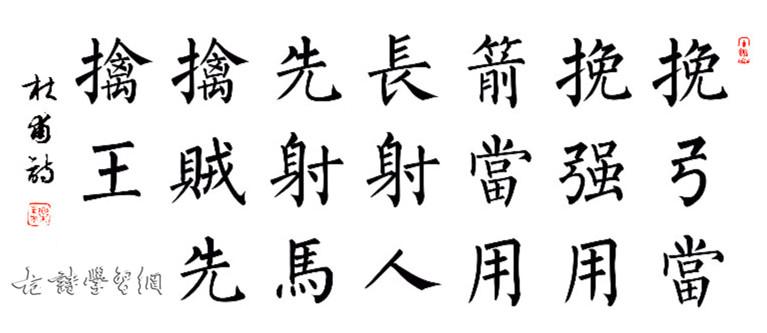 《前出塞九首·其六》杜甫唐诗注释翻译赏析 14