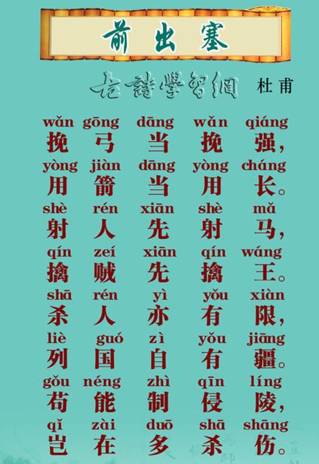 《前出塞九首》杜甫唐诗注释翻译赏析 3 10
