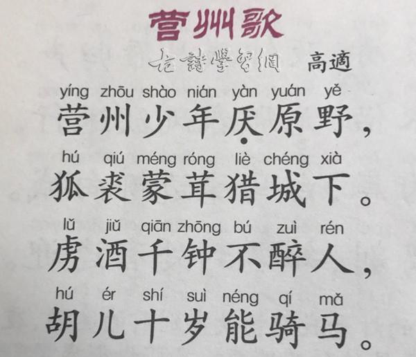 《营州歌》高适唐诗注释翻译赏析 3 13