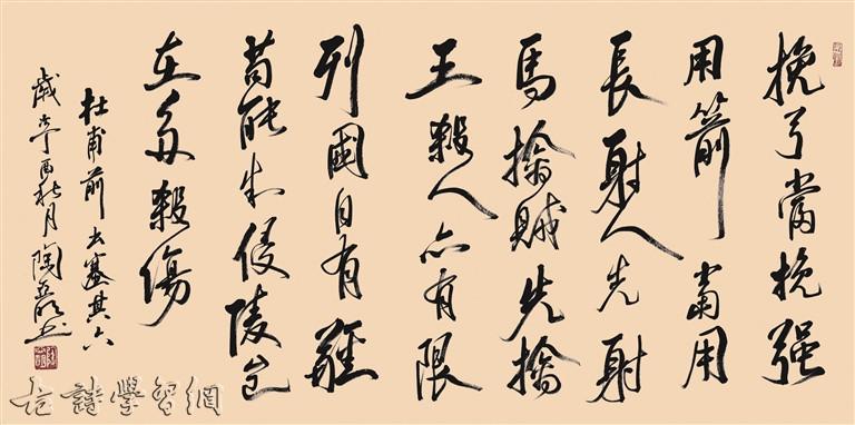 《前出塞九首》杜甫唐诗注释翻译赏析 4 10