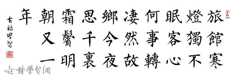 《除夜作》高适唐诗注释翻译赏析 5 14