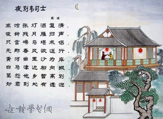 《夜别韦司士》高适唐诗注释翻译赏析 5 15