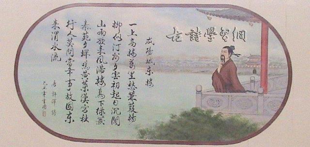 《咸阳城东楼》许浑唐诗注释翻译赏析 2 5