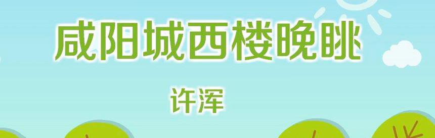 《咸阳城西楼晚眺》许浑唐诗注释翻译赏析 2 6