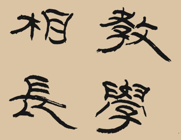 《礼记二则》文言文原文注释翻译 3 3