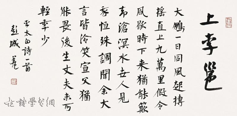 《上李邕》李白唐诗注释翻译赏析 4