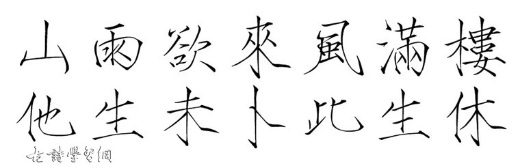 《咸阳城东楼》许浑唐诗注释翻译赏析 5 4