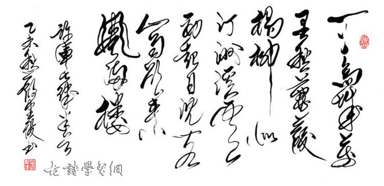 《咸阳城西楼晚眺》许浑唐诗注释翻译赏析 5 5