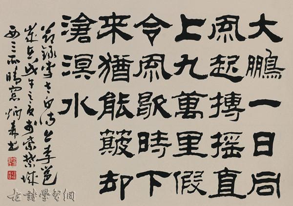 《上李邕》李白唐诗注释翻译赏析 5