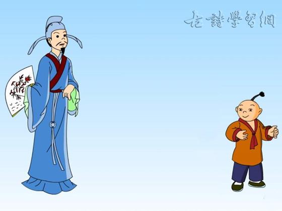 《牧童评画》苏轼文言文原文注释翻译 1 2