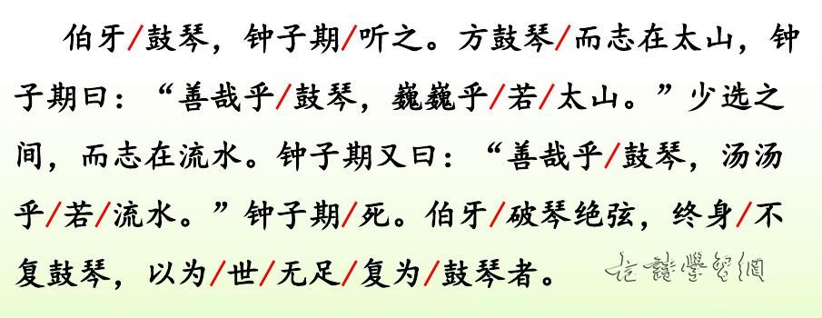 《伯牙鼓琴》文言文原文注释翻译 3 1