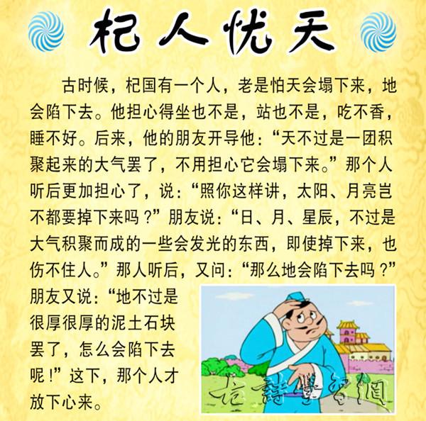 《杞人忧天》列子文言文原文注释翻译 3 10