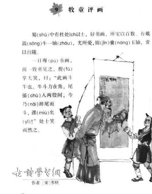 《牧童评画》苏轼文言文原文注释翻译 3 2