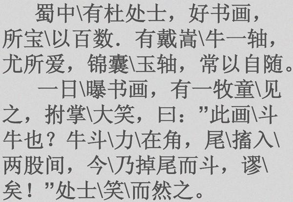 《牧童评画》苏轼文言文原文注释翻译 4 2