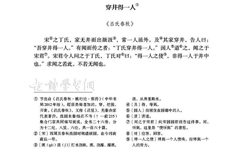 《穿井得一人》文言文原文注释翻译 4 9